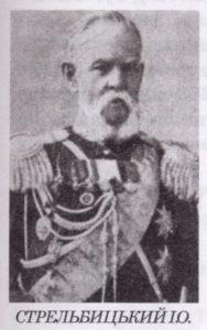 Стрільбицький Іван Опанасович