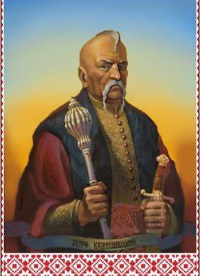 Святий Петро Калнишевський, останній кошовий отаман Запорізької Січі.
