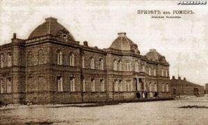 Ромни. Земська лікарня. Пам'ятник архітектури.