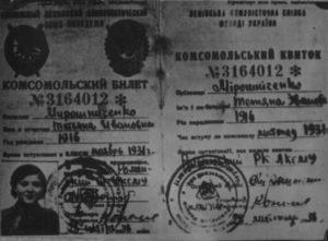 Комсомольський квиток Бурковської-Мірошниченко Тетяни Іванівни.