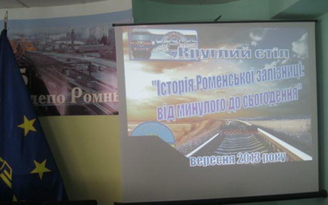 Історія Роменської залізниці