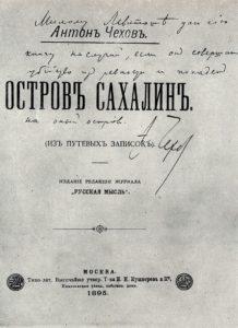 "Фото обкладинки книги ""Остров Сахалин"" (А.П. Чехова). Перше видання, 1895 рік."