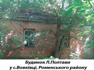Будинок Полтави у Вовківцях
