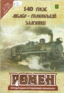 140 років Лібаво-Роменській залізниці