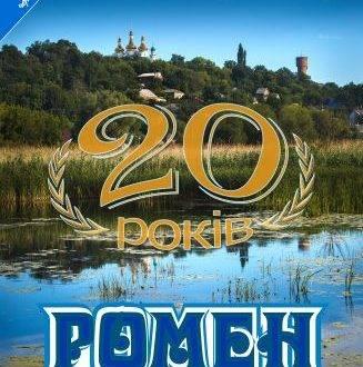 20 років альманаху