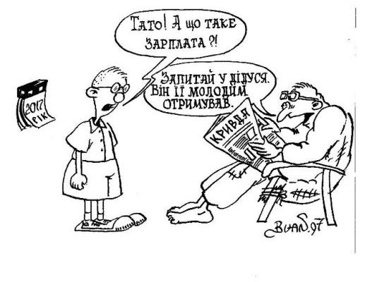 Карикатура Будаков Андрій
