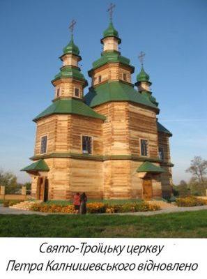 Свято-Троїцька церква у Пустовійтівці
