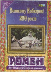 Кобзарю - 200 років