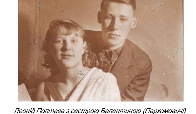 Леонід і Валентина Пархомович