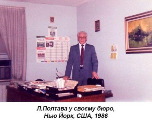 Бюро Леоніда Полтави