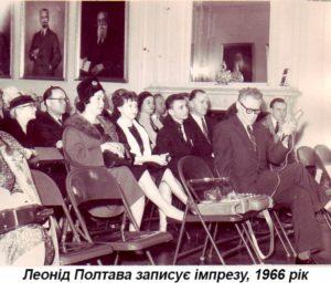 Полтава Леонід
