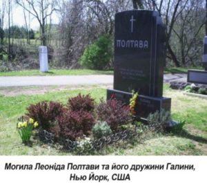 Могила Леоніда Полтави