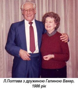 Леонід Полтава з жінкою