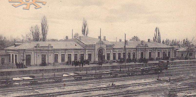 Ромни, вокзал