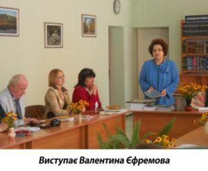 Єфремова Валентина