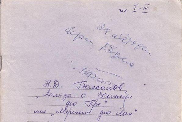 Автограф Миколи Бажанова