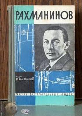 Микола Данилович Бажанов