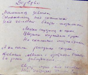 Вірші Л.Бреус