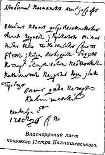 Лист Калнишевського