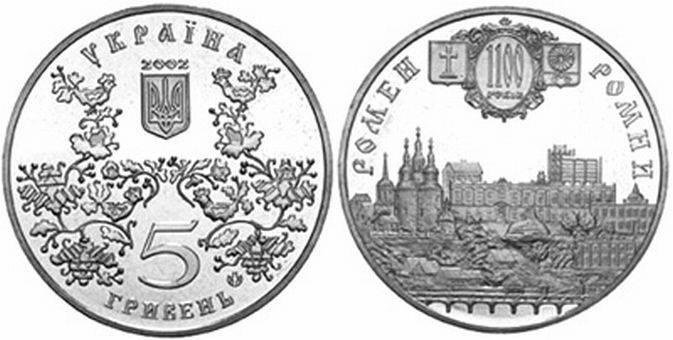 Монета 1100 років Ромен