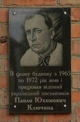 Павло Ключина жив у Ромнах.