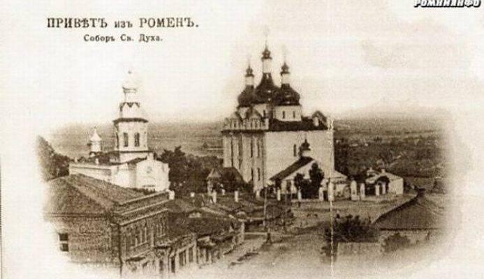 Собор святого духа, Ромны.