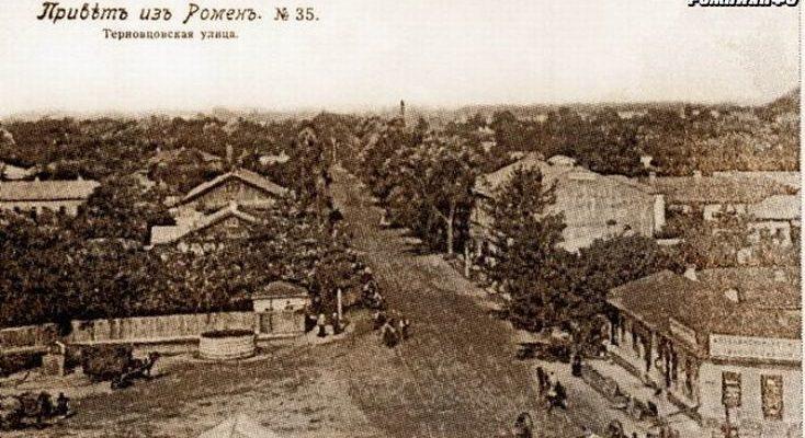 Вулиця Терновецька в Ромнах.