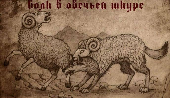 Вовк в овечій шкурі.