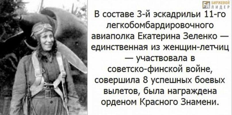 Катерина Іванівна Зеленко