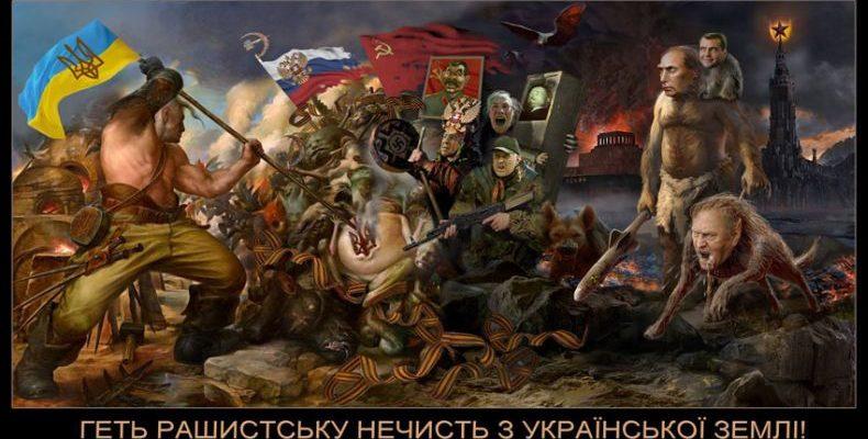 Геть рашистські лапи з України!