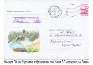 Конверт Пошти Україні із зображенням пам'ятника Т.Г. Шевченку у м. Ромни