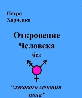 Харченко П. А. Откровение Человека без «лукавого сечения пола».