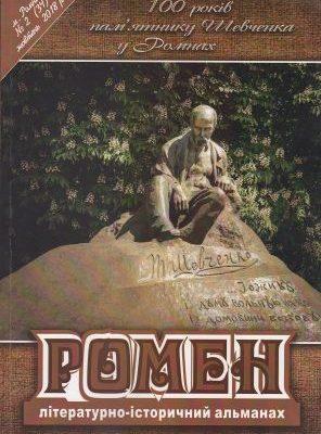 100 років пам'ятнику Шевченка у Ромнах