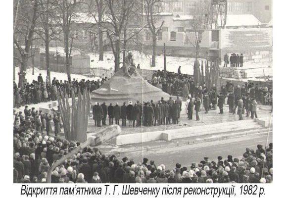 Відкриття пам'ятника Шевченку після реконструкції в 1982 році.