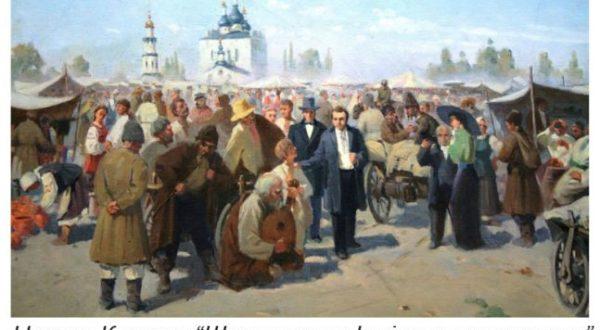 Нестор Кизенко. Шевченко на Іллінському ярмарку.