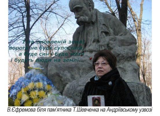 Валентина Єфремова біля пам'ятника Шевченку