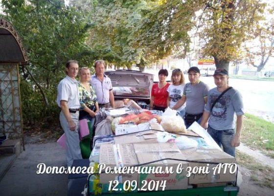Волонтери Роменщини
