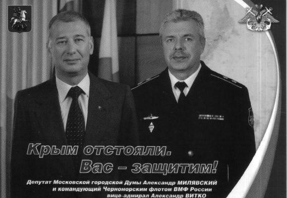 Крым отстояли. Вас – защитим!