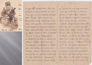 На знімку: лист прадіда Макара Гнатовича