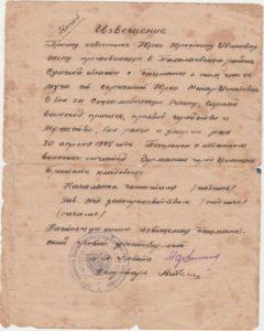 На знімку: повідомлення про смерть Юрка М.Г.