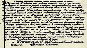 Витяг із нагороднього листа І.О. Клєйніха орденом Червоного Прапора.