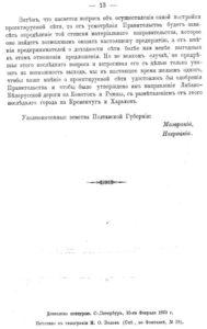 Записка Навроцького