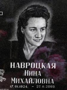 Навроцкая Нина Михайловна