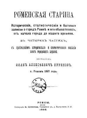Иван Курилов. Роменская старина.