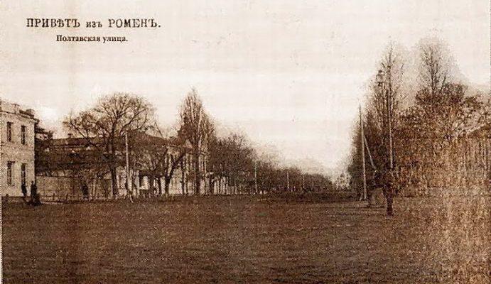 Ромны, улица Полтавская