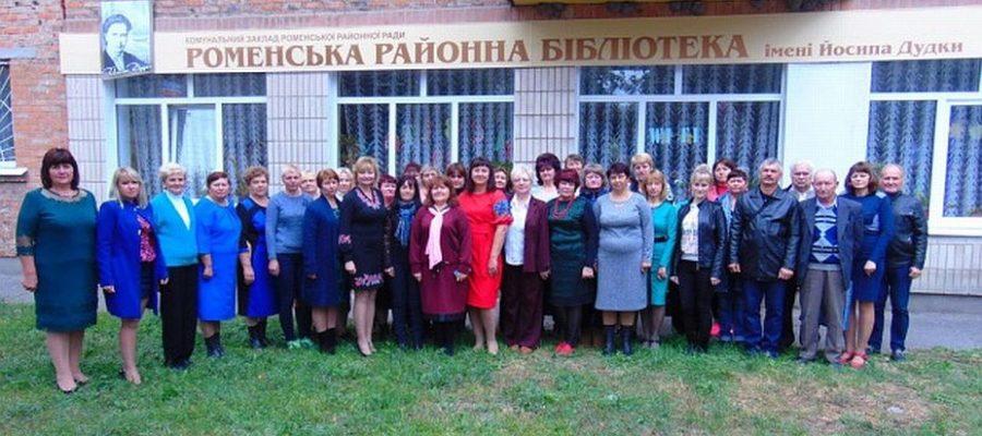 Роменська районна бібліотека імені Йосипа Дудки