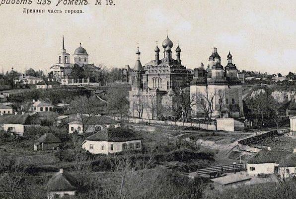 Ромен - древня частина міста