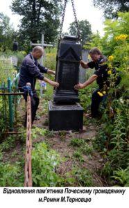 Встановлення пам'ятника Терновцю