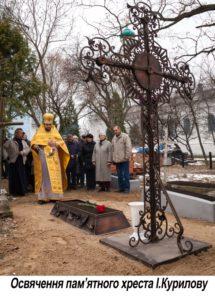 Освячення хреста Курилову