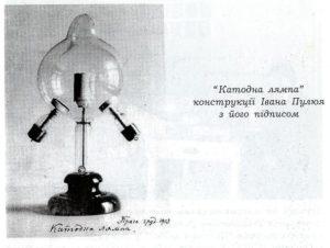 Катодна лампа Пулюя